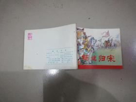 A3连环画《杨业归宋》全一册(二版十五印)