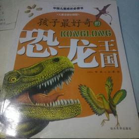 中国儿童成长必读书:孩子最好奇的恐龙王国【插图注音】