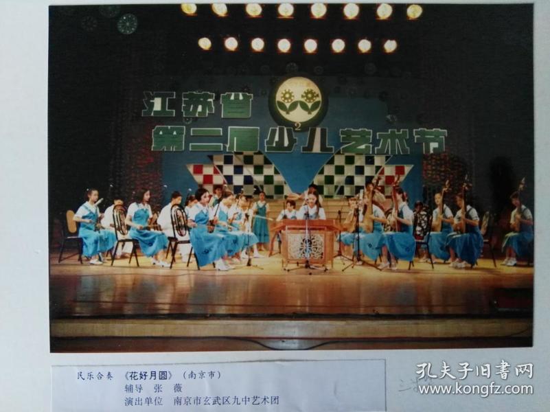 少艺节南京组,民乐合奏[花好月圆]