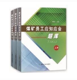 煤矿员工应知应会题库(上中下册) 李俊虎 9787502063252 煤炭工业出版社