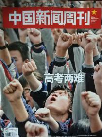 中国新闻周刊 2018年34期