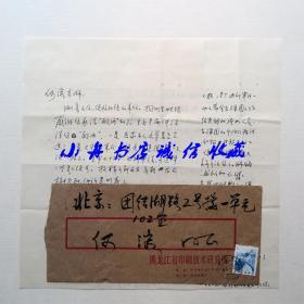 著名哲学家、美学家 陶同1984年信札一通两页附毛笔实寄封(两页满写,内容丰富;原中美协理事何溶同一上款)218