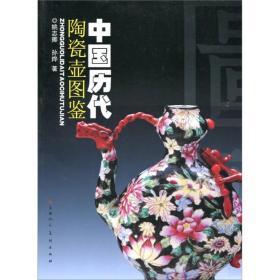 中国历代陶瓷壶图鉴
