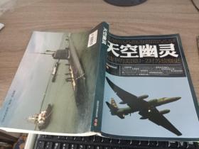 天空幽灵冷战中的美国u-2对苏侦查史