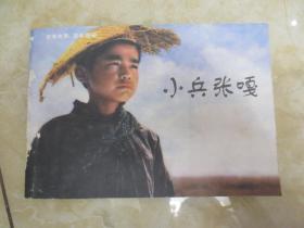 百年电影 百年收藏 小兵张嘎 32开电影版连环画