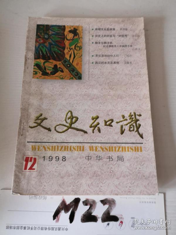 文史知识1998第12期