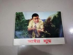 A3精品电影连环画】地雷战 32开 孟加拉语 71年一版一印  1版1,罕见。