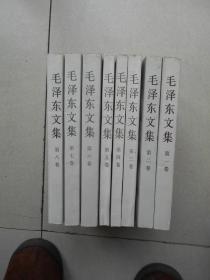毛泽东文集(1.2.3.4.5.6.7.8全八卷)品相好