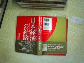 日本经济之针路【日文书】签赠本