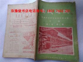 台纸通讯月刊第二卷第二期中华民国三十七年