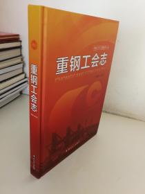 重钢工会志:1950-2010
