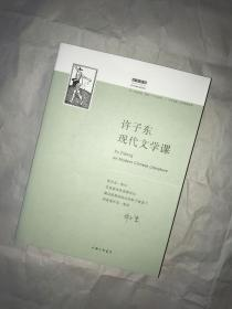 许子东签名 许子东现代文学课