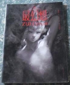 最幻想 2013/9 I9