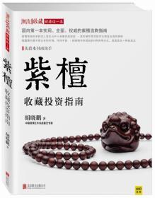 潮流收藏:紫檀收藏投资指南