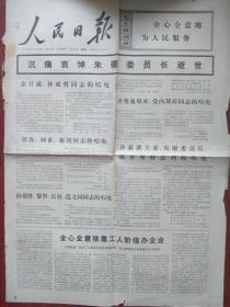 人民日报报1976年7月9日毛主席语录,哀悼朱德逝世,各国唁电金日成霍查齐奥塞斯库等,兰州炼油厂深入批判邓小平,为什么说走资派是党内的资产阶级,(详见说明)