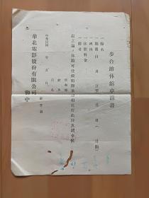 民国:步合馆休馆申请书,华北电影股份有限公司