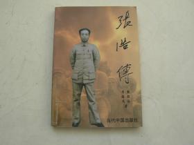张浩传(林彪元帅堂兄,对中国革命有特殊贡献)