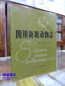 四川资源动物志 第一卷:总论