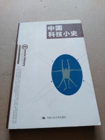 中国科技小史