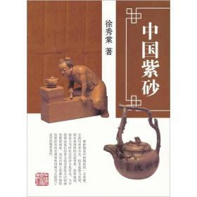 新书--中国紫砂