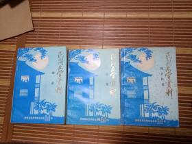 湖南省新晃侗族自治县民间文学资料(民俗、地名传说、歌谣)三册