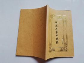 【实物拍图】地藏菩萨本愿经 注音诵读本