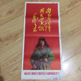 宣传画:响应伟大领袖毛主席的号召向雷锋同志学习