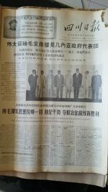 四川日报合订本1969年3月(如果要100本以上的按半价出售,可以议价)