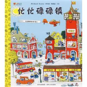 斯凱瑞金色童書:忙忙碌碌的鎮