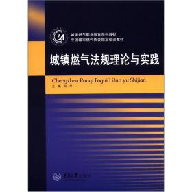 城镇燃气职业教育系列教材:城镇燃气法规理论与实践