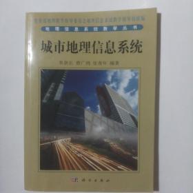 城市地理信息系统