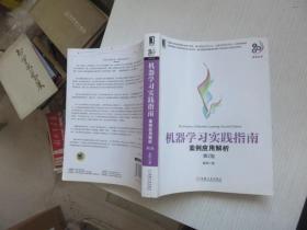 机器学习实践指南:案例应用解析(第2版) 正版