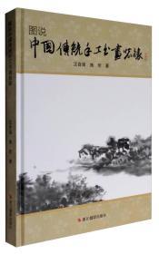 图说中国传统手工书画装裱(典藏版)