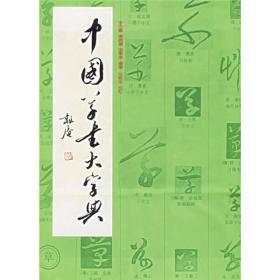 中国草书大字典