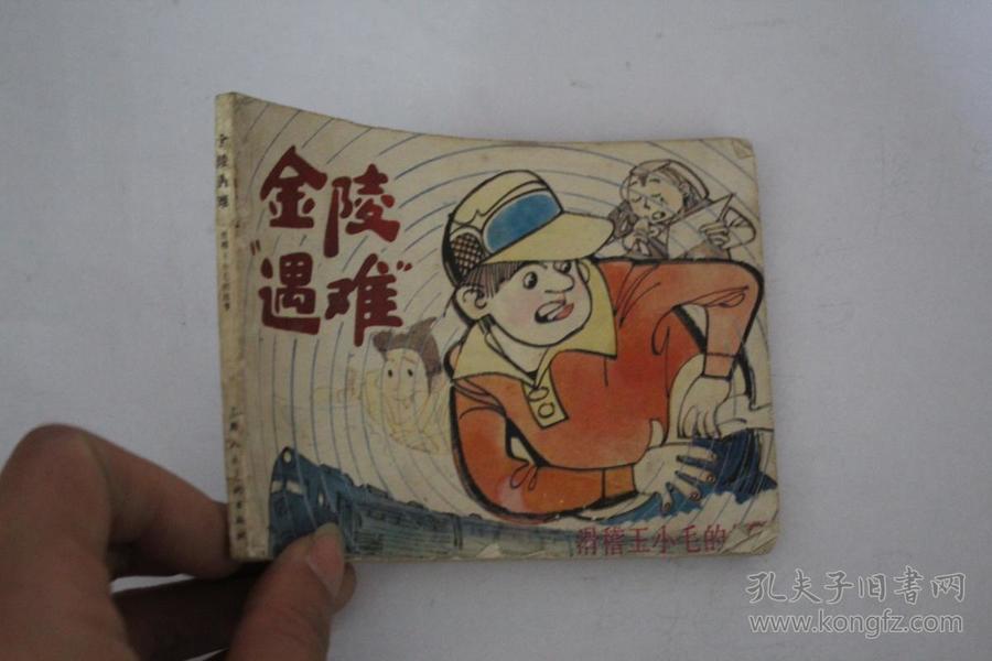 连环画:金陵遇难(滑稽王小毛的故事)