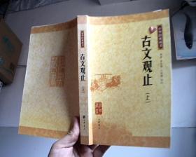 中华经典藏书:古文观止(上下)