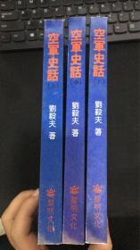 空军史话 上中下三册全