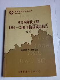 夏商周断代工程1996-2000年阶段成果报告(简本)内盖有夏商周断代工程赠的印章