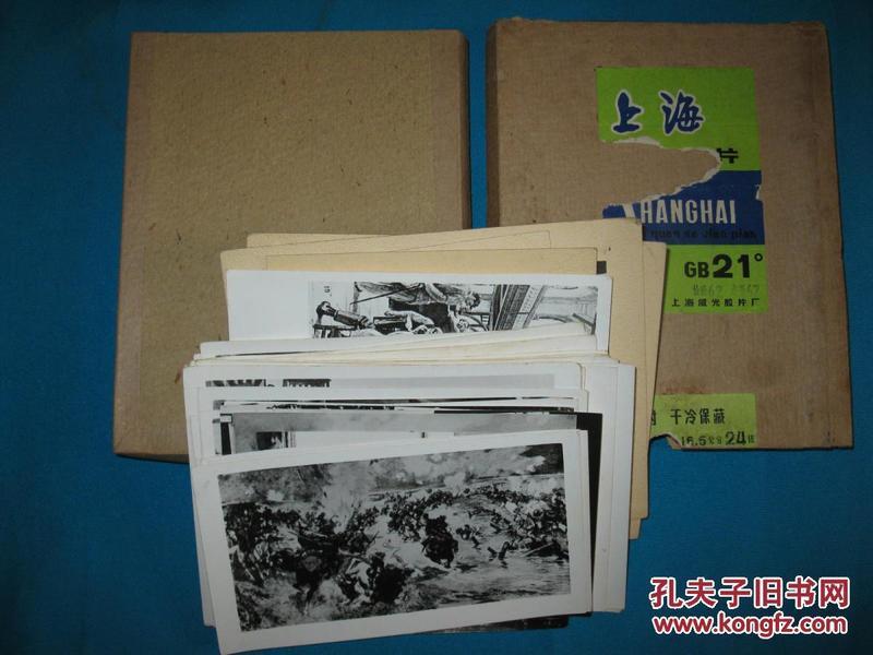 列宁新闻照片47张、列宁的一生(尺寸不一,品种不重复)