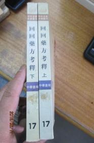 回回药方考释(全2册)中外交通史籍丛刊