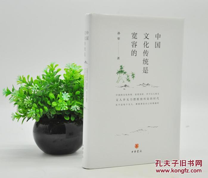 (网页开售)《中国文化传统是宽容的》由中华书局2017年7月出版。32k精装;钤孙犁印章,限量200册;2月4日晚微信预售100册,2月5日16:30网页发售100册,每册售价55元包邮。