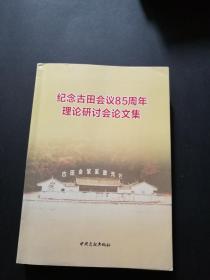 纪念古田会议85周年理论研讨会论文集(样书)