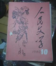 人民文学 1980年第10期