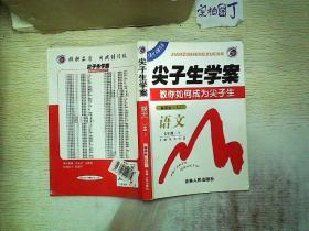 尖子生学案:语文(七年级上)(新课标人)