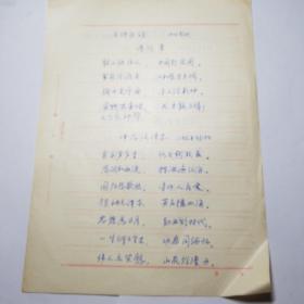 江西诗词学会,陕西诗词学会会员李宗章诗稿
