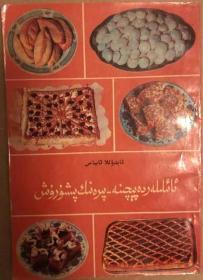家庭烤制饼干糕点(维吾尔文)