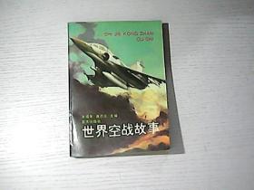 世界空战故事