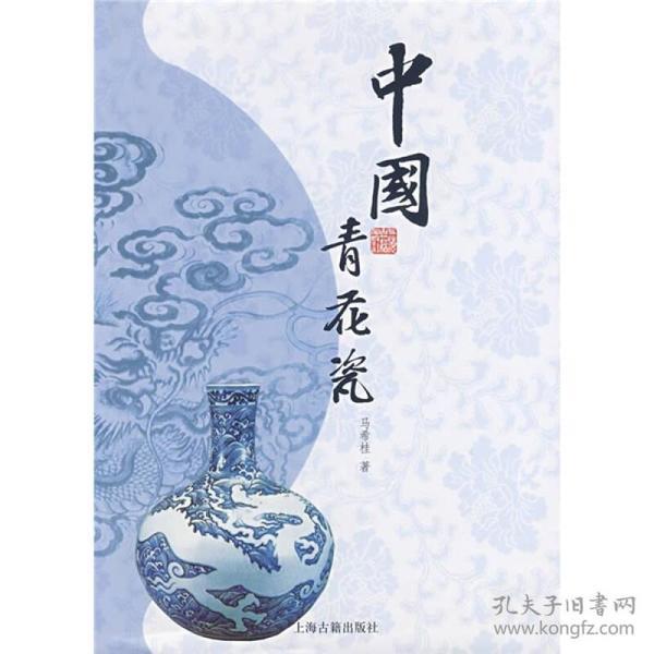 新书--中国青花瓷