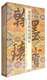 新书--黄庭坚青原山诗刻石上海图书馆9787532584239