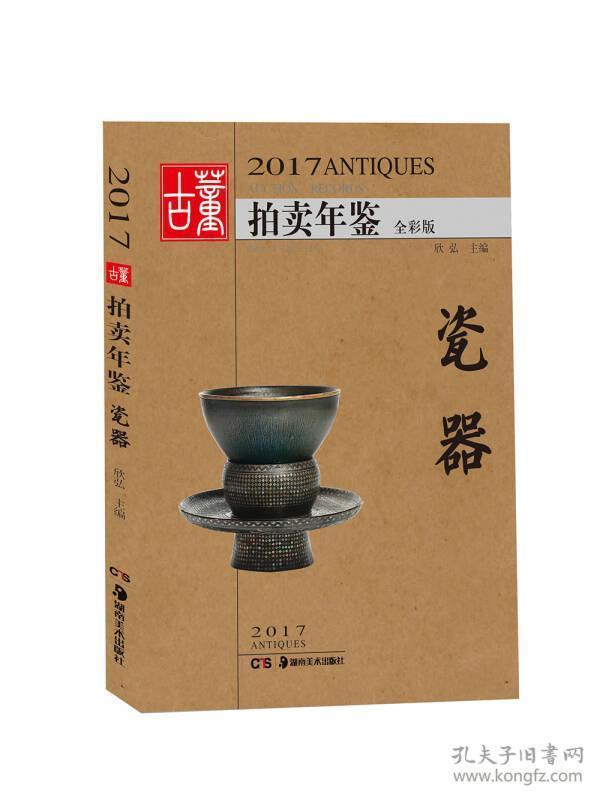 2017古董拍卖年鉴 瓷器